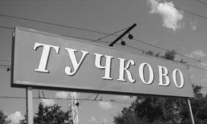 Тучково