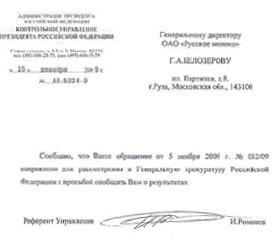 Ответ из Кремля