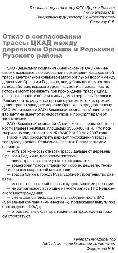 Подать объявление в газету рузский курьер продажа вендингового бизнеса в москве